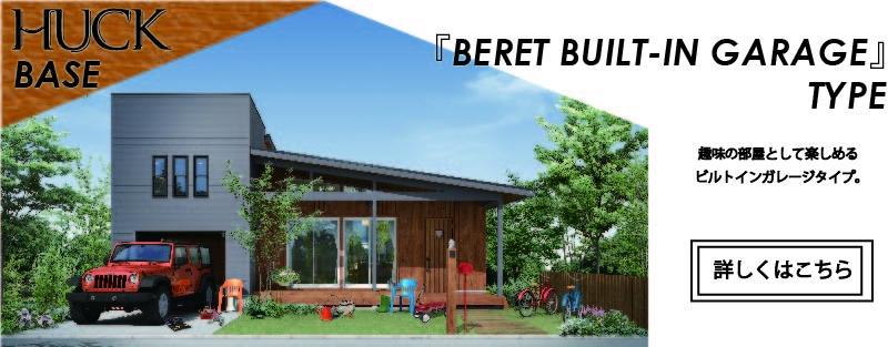 『BERET BUILT-IN GARAGE』TYPE.jpg