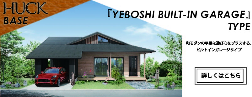 『YEBOSHI BUILT-IN GARAGE』TYPE.jpg
