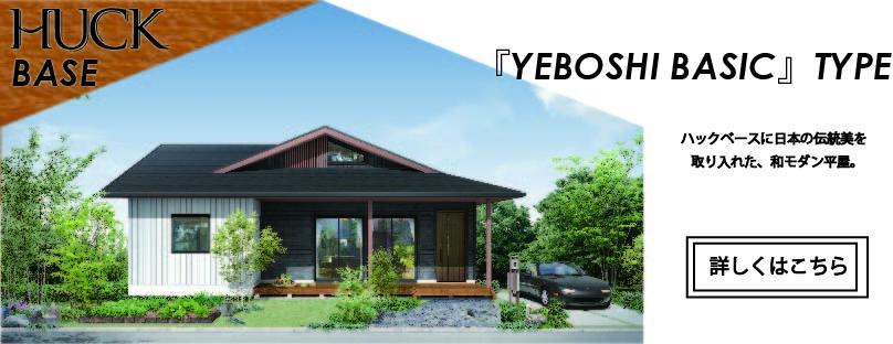 『YEBOSHI BASIC』TYPE.jpg