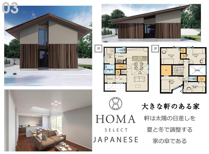 HOMA JAPANESE.png