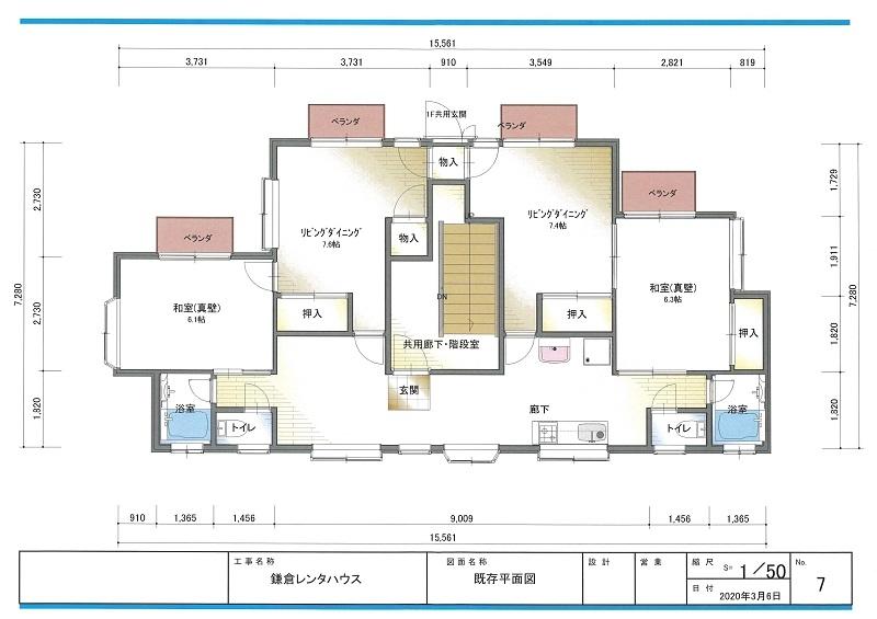 鎌倉レンタハウス ビフォー平面図-1.jpg