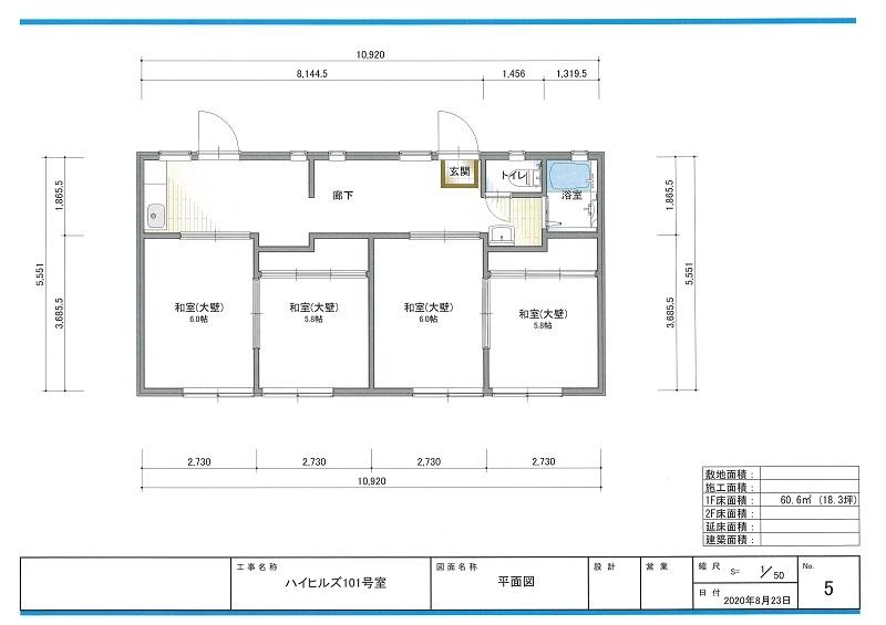 ハイヒルズ101号室 既存平面図-1.jpg
